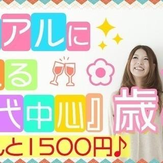 4月29日(日) 『上野』 【女性】理想のちょっと歳の差【女性:2...