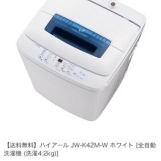 【送料無料】ハイアール JW-K4...