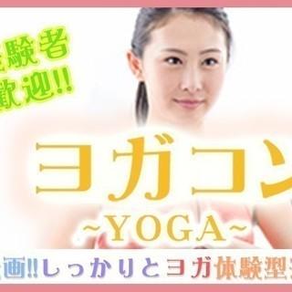 4月29日(日) 『新宿』 ヨガ未経験者も一緒に交流できる♪【25...