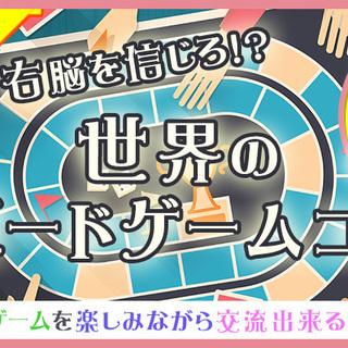 4月29日(日)  世界のボードゲームで楽しく交流♪『大阪本町』【...