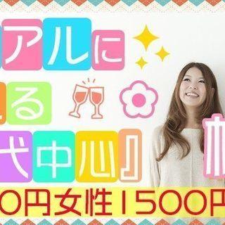 4月29日(日) 『横浜』【女性:1500円 男性7900円】同世...