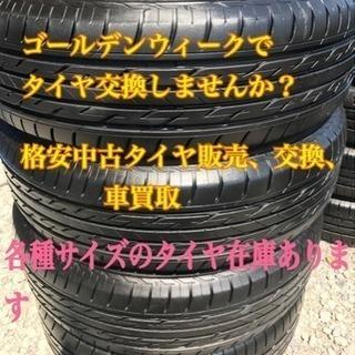 格安、各種サイズの中古タイヤ、タイヤ交換も可能です※