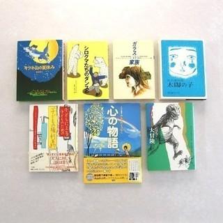 児童書7冊(小学校高学年向け)