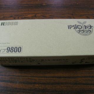 リコーの純正トナーブラック タイプ9800