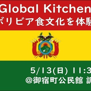 Global Kitchen in...