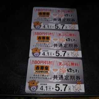 吉野家の食事券