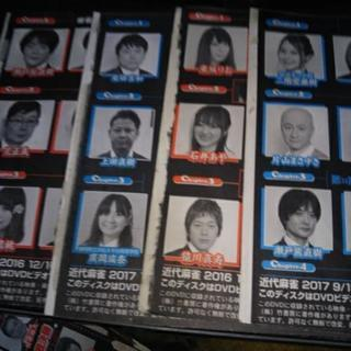 近代麻雀DVD