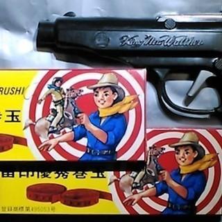 【昭和レトロ・絶版・貴重】おもちゃのピストル 巻玉×2 セット