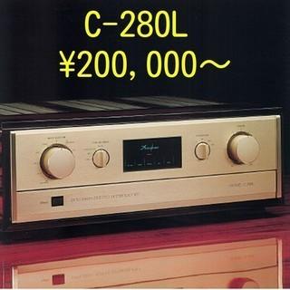 オーディオ機器買います! ★アキュフェーズ C-280L、C-28...