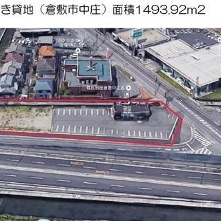 倉敷市中庄の旧国道沿いの土地(1493.92m2)を貸します