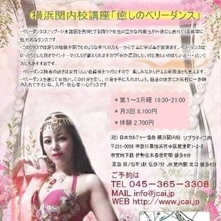 横浜関内新規レッスン「癒しのベリーダンス」