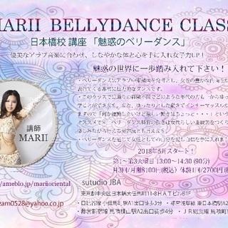 東京日本橋新規レッスン「魅惑のベリーダンス」