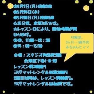 【募集】台東区入谷鶯谷 ベビーヨガ&ママヨガレッスン🎵