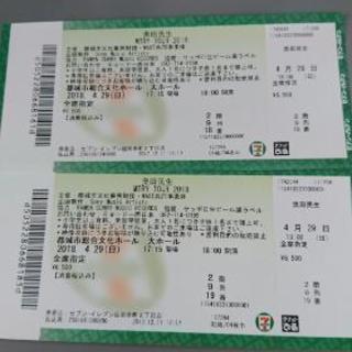 半額!奥田民生コンサートチケット連番2枚