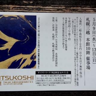 第73回 春の院展(ご招待券)1枚300円