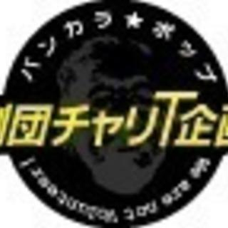 劇団チャリT企画 出演者orメンバー募集を兼ねた演劇ワークショップ