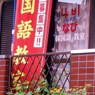 韓国語‼3ヶ月でハングル文字習得レッスン