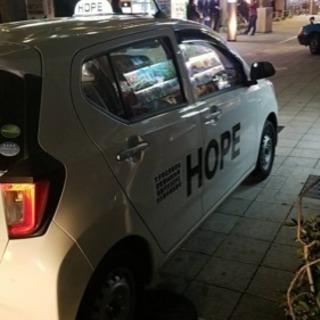 運転代行HOPEです!