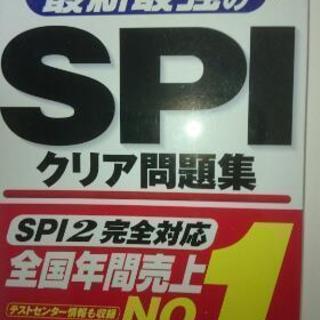 SPI問題集