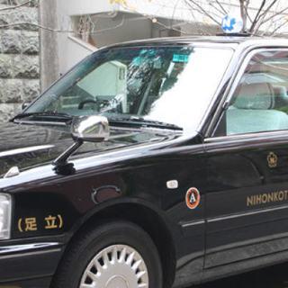 業界最大手企業でタクシードライバーになりませんか?