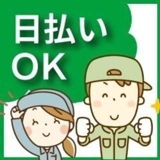 【京都市南区】当日払いOK❗️紙をプレス加工するお仕事♪