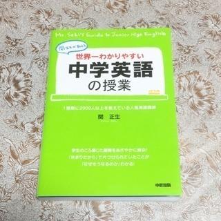 『世界一わかりやすい中学英語の授業』未使用・未読