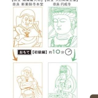 フェリシモ・プチ写仏プログラム2回分