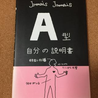 【 A型自分の説明書】送料無料