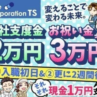 【年間ボーナス60万円・寮費無料】コンパクトカーの製造(組立・塗...