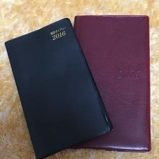 消防 手帳 ダイアリー 2016 2冊セット