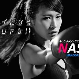 NASS函館キックボクシングエクササイズ