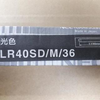 【新古品・未使用】NEC製ラピッドスタート形蛍光灯(40形:120cm)