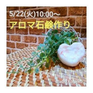 5/22(火)☆手こねアロマ石鹸講座☆
