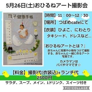 【要予約】5/26(土)【市電いづろ通駅 徒歩3分】ランチ付き♡お...