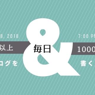 5/18 「1年以上」「1000文字レベル」のブログを「毎日」書く方法