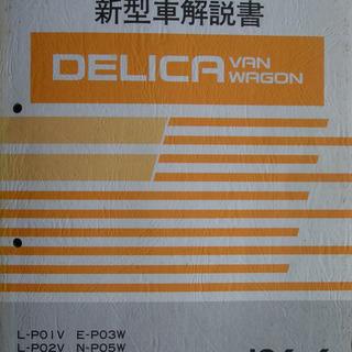 100円 '86年型三菱デリカ新型車解説書