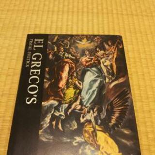 エル・グレコ展の図録