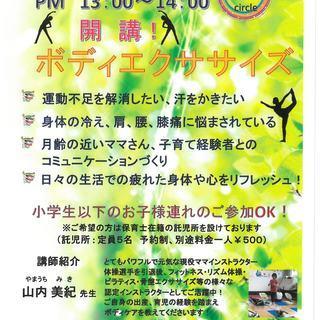 5月 Body Passion Circle エクササイズ☆