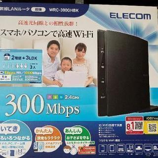 エレコム無線LAN ルーター