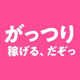 未経験歓迎!UQ販売!(※東京エリア※)