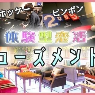 4月30日(月) 『梅田』体験型恋活イベント♪【20代同性代中心♪...