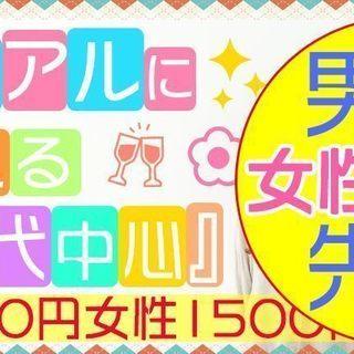 4月30日(月) 『新宿』【女性:1500円 男性7500円】同世...