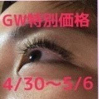 ジモティー限定 GW特別価格 160本 2,500円