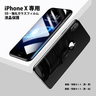 iPhone x 用ガラスフィルム 表面・背面2枚 在庫処分