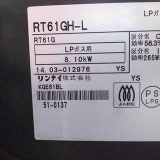 ガスコンロ2014製 リンナイKGE61BL(NO.140) − 石川県