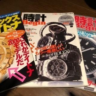 古い時計の雑誌 50冊