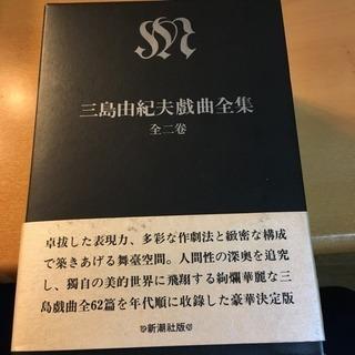 三島由紀夫戯曲全集 上下2巻1函 新潮社