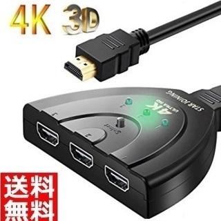 ☆現品限り☆ HDMI 切替器 分配器 3D 4K 手動 直接手...