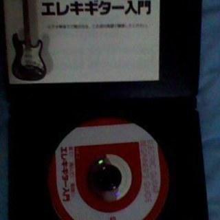 エレキギター 見て!読んで!実践!!エレキギター入門 DVD