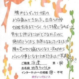 モニターさん限定1名募集♪セルフ整体マスター受講50000円→10000円で!   - 富士市
